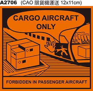 CAO限貨機運送