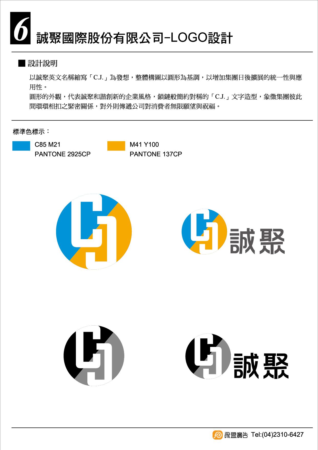 Logocis平面設計飛盟廣告設計