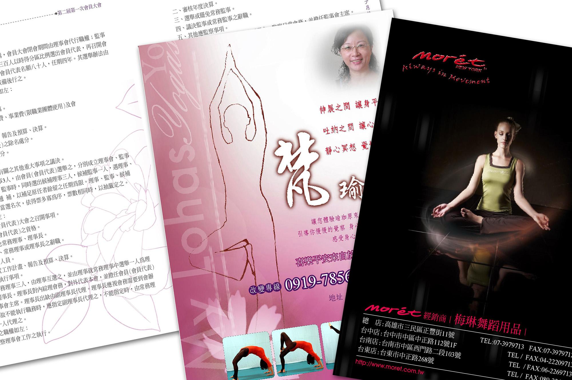 瑜伽社招新海报手绘